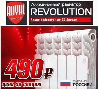 Радиаторы royalthermo revolution